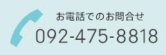 092-475-8818